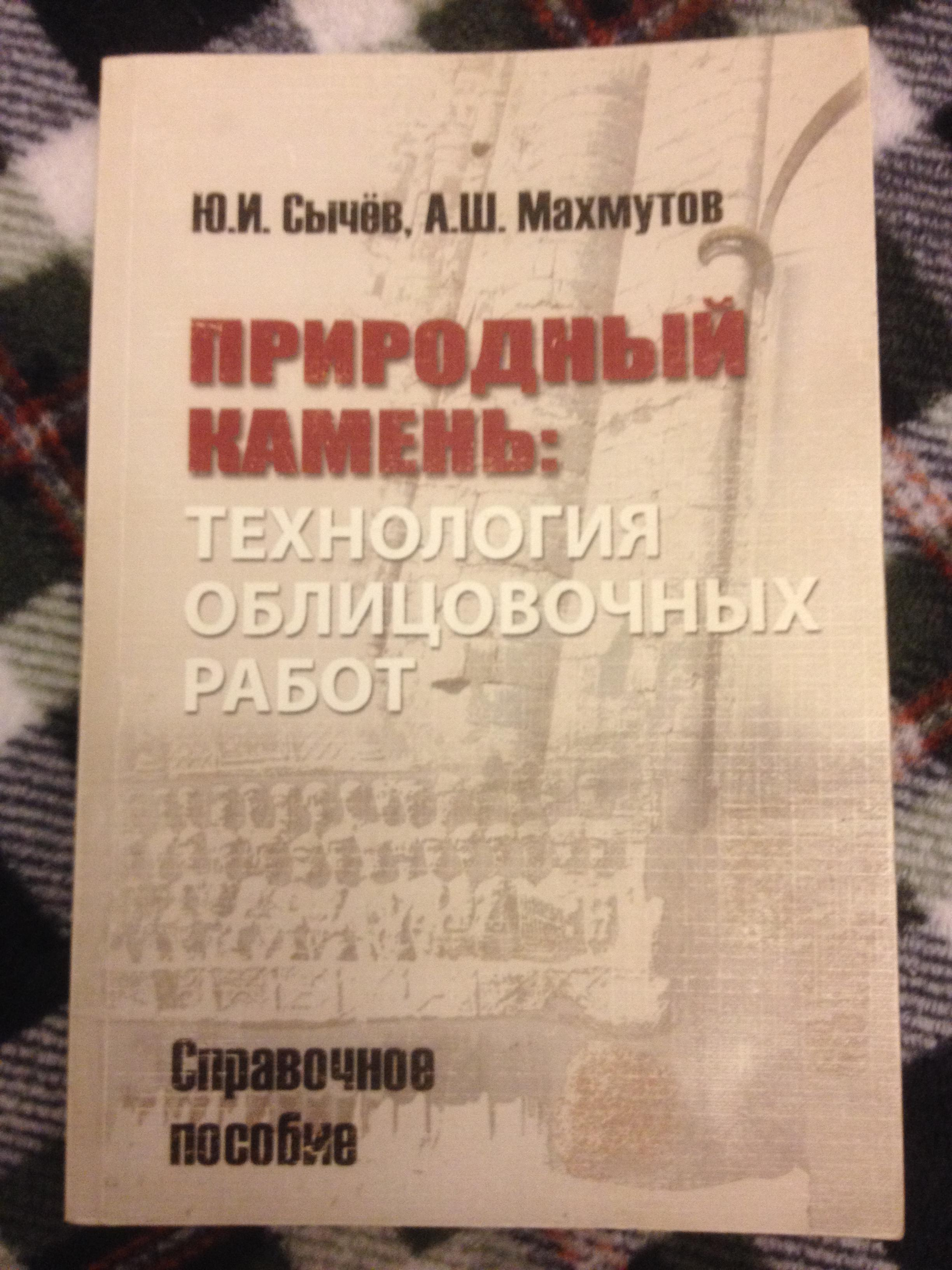 """Литература по мрамору"""
